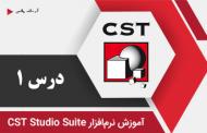 آموزش نرمافزار CST - معرفی