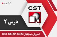 آموزش نرمافزار CST - شروع