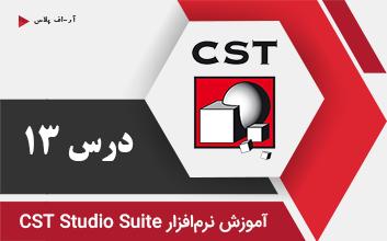 آموزش نرمافزار CST - تعریف شرایط مرزی و صفحات تقارن