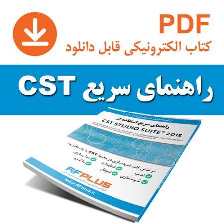 آموزش سریع CST