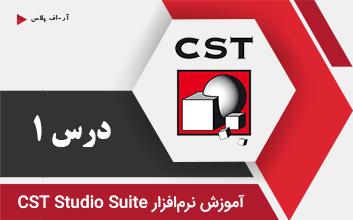 آموزش نرم افزار CST - درس 1