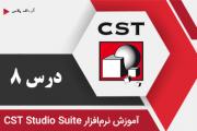 آموزش نرمافزار CST - ایجاد یک ساختار (انتقالها)