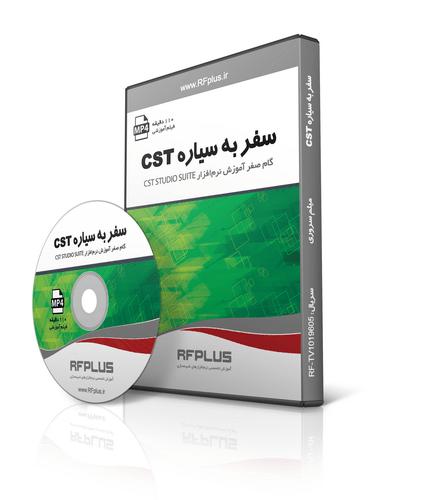 آموزش نرم افزار CST
