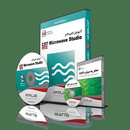 آموزش گامبهگام نرمافزار CST Microwave Studio سطح 1