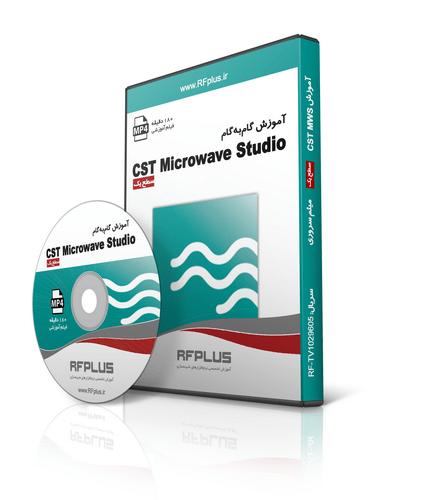 آموزش نرم افزار Microwave Studio