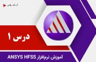 آموزش نرمافزار HFSS - معرفی