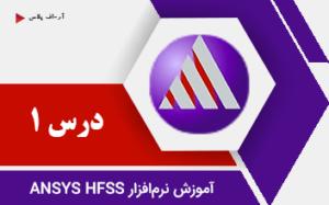 آموزش نرم افزار HFSS - درس 1