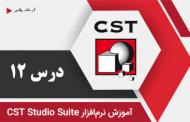 آموزش نرمافزار CST - تحریک ساختار با استفاده از پورت تحریک