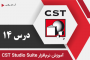 آموزش نرمافزار CST - حلکننده (Solver) مناسب