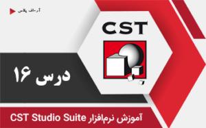 آموزش نرم افزار CST - درس 16
