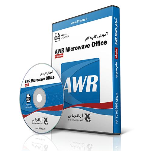 آموزش گامبهگام نرمافزار AWR