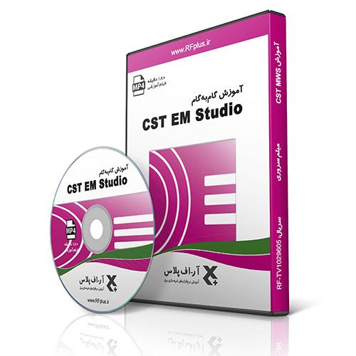 آموزش گامبهگام نرمافزار EMS