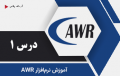 آموزش نرمافزار AWR – معرفی