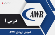 آموزش نرمافزار AWR - معرفی