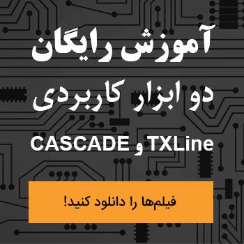 دوره آموزش دو ابزار کاربردی مخابرات - TXLin و CASCADE