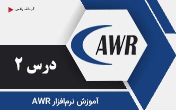 آموزش نرمافزار AWR - محیط نرمافزار