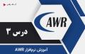 آموزش نرمافزار AWR – ایجاد یک پروژه