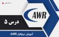 آموزش نرمافزار AWR – تنظیمات حل مساله