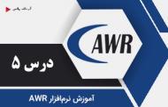 آموزش نرمافزار AWR - تنظیمات حل مساله