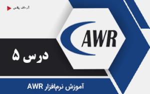 آموزش نرم افزار AWR - درس 5