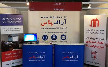 گزارش نمایشگاه الکامپ