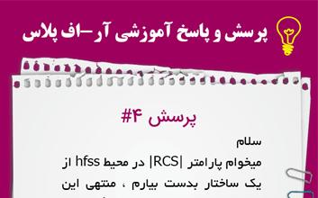 نحوه تنظیمات HFSS برای محاسبه RCS چگونه است؟