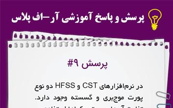 تفاوت پورتهای موجبری و گسسته در نرمافزارهای CST و HFSS چیست؟
