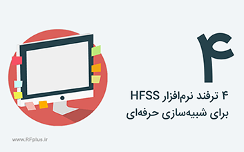 ۴ ترفند نرمافزار HFSS برای شبیهسازی حرفهای