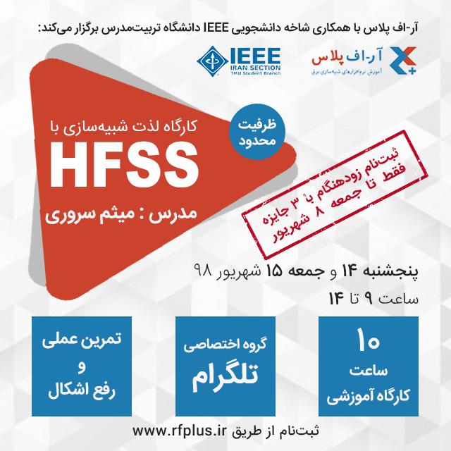 بنر کارگاه HFSS موبایل آر-اف پلاس