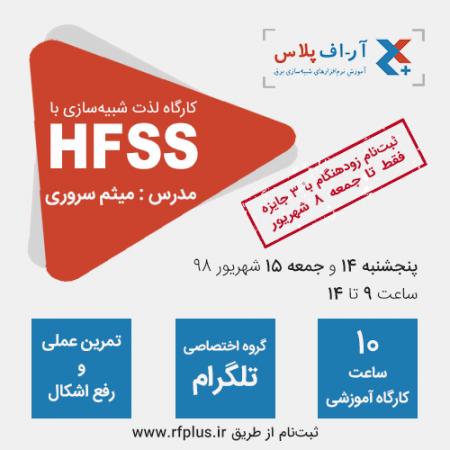 کارگاه نرم افزار HFSS