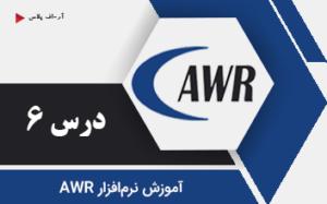 آموزش نرم افزار AWR - درس 6