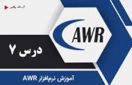 آموزش نرمافزار AWR - ایجاد Layout شماتیک