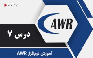 آموزش نرم افزار AWR - درس 7