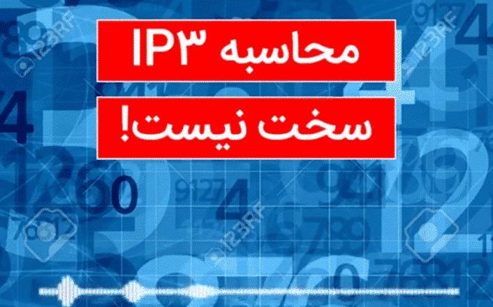 محاسبه IP3 مدار