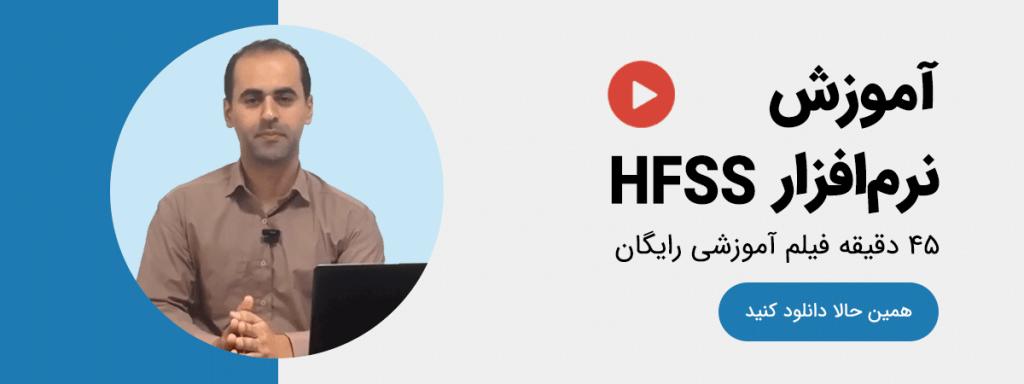 آموزش رایگان نرم افزار HFSS